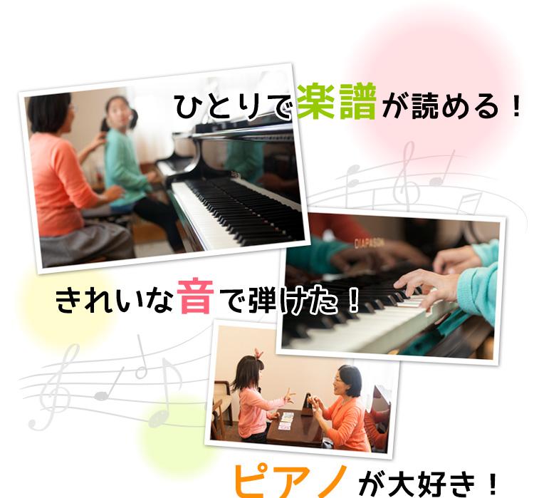 ひとりで楽譜が読める!きれいな音で弾けた!ピアノが大好き!