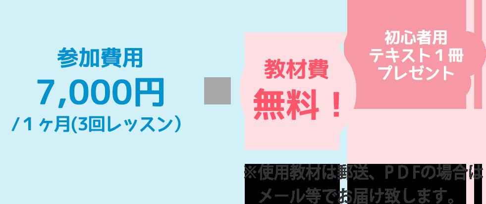 参加料 7,000円。教材費 無料!