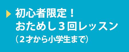 初⼼者限定!おためし3回レッスン(2才から⼩学⽣まで)