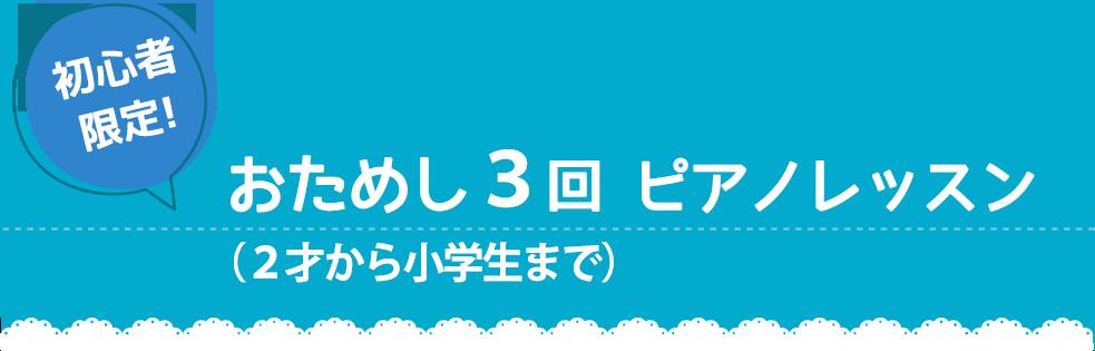 初⼼者限定! おためし3回レッスン(2才から⼩学⽣まで)