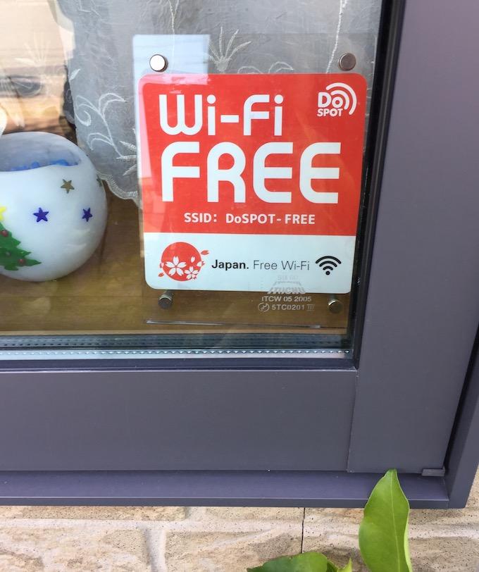 「無料のWi-Fi」と「こども110番の家」